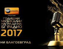 БГ радио обяви номинираните за годишните награди