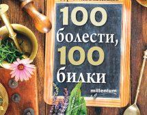 100 болести, 100 билки. Рецепти