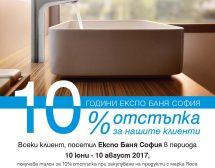 Roca подарява 10% отстъпка за 10 години Експо Баня София