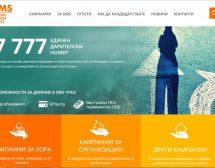 10 години DMS в България