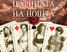 """""""Царицата на нощта"""" – в чест на талантливите жени"""