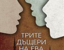 """""""Трите дъщери на Ева"""" – нов роман на Елиф Шафак"""