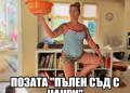 Йога за майки