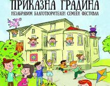 Семеен фестивал във Варна