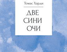 """""""Две сини очи"""" от Томас Харди за първи път на български"""