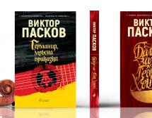 Емблематичните книги на Виктор Пасков
