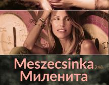 Meszecsinka и Миленита – нежна дивост в Sofia Live Club