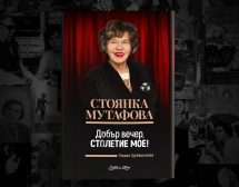 "Стоянка Мутафова – ""Добър вечер, столетие мое"""