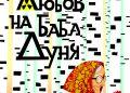 """""""Последната любов на баба Дуня"""" е в духа на """"Човек на име Уве"""""""