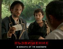 """""""Възвишение"""" тръгва из България  с предпремиерни прожекции"""