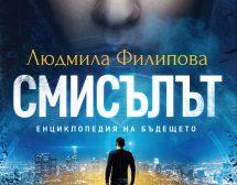 Людмила Филипова търси смисъла на живота