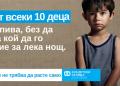 220 милиона деца растат без родител