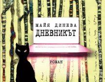 """""""Дневникът"""" от Майя Динева. Откъс"""