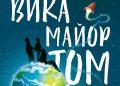 """""""Земята вика Майор Том"""""""