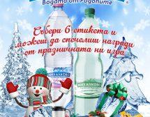 """""""Михалково"""" стартира празнична игра с награди"""