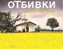 """Параклис """"Св. Иван Рилски Чудотворец"""" в Старо село"""