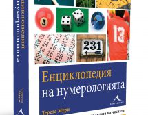 Кратка история на нумерологията