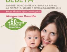 По-здрави бебета с Маги Пашова
