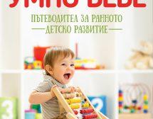 Физическо развитие на детето през първата година