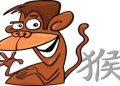 Маймуна в годината на Кучето