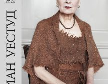 Вивиан Уестуд, жива легенда и икона на нашето време