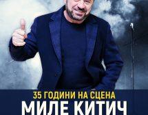 Миле Китич празнува 35 години на сцена в София