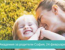 Безплатна Академия за родители в София на 24 февруари