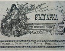 Усмивки от българско женско списание от 19 век