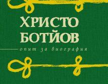 Биографията на Христо Ботев излезе в луксозно издание