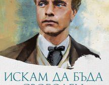 """""""Искам да бъда свободен"""" – 16 разказа, посветени на Васил Левски"""