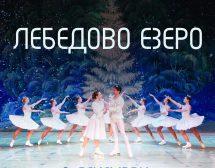 """""""Лебедово езеро"""" с хореография върху лед"""