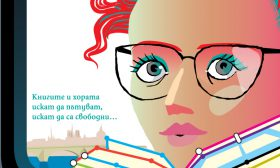 Книжни истории с неочакван край в Париж