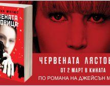 Доминика Егорова, или по-добрият Джеймс Бонд