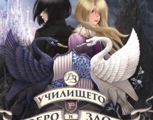 """""""Училището за добро и зло"""" – едно приказно пътешествие"""