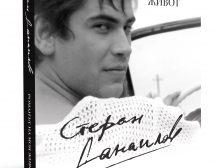 Стефан Данаилов и неговата биография тръгват на турне