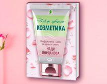 """""""Как да избираме козметика"""" от Надя Йорданова"""