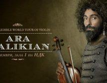 Феноменалният Ара Маликян отново в София