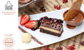 Стартира пролетният Sofia Restaurant Week