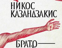 """""""Братоубийците""""– непревежданият роман на Никос Казандзакис (откъс)"""