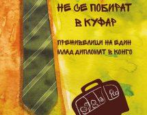 "Размени книга в старата еврейска фабрика ""Жермандре"""