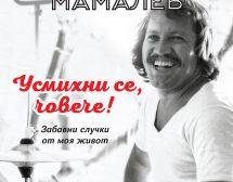 Георги Мамалев събира най-веселите си истории