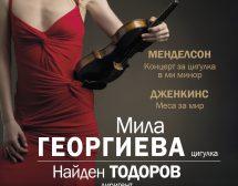 Мила Георгиева свири Менделсон в Зала България на 7 юни