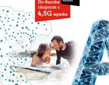 А1 пуска 4.5G мрежа и в летните курорти