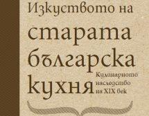 """""""Убийте яйцата и турете мравките в тенджерето!"""" Стари български рецепти"""