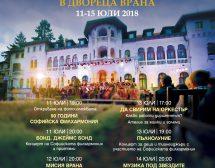 Софийската филхармония озвучава двореца Врана