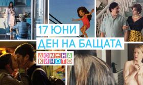 Домът на киното със специални филми за Деня на бащата