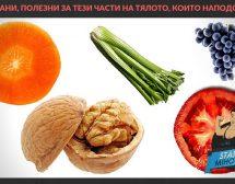 19 храни, полезни за тези части на тялото, които наподобяват