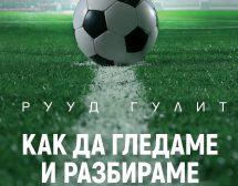 Рууд Гулит: Как да гледаме и разбираме футбола