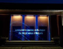 Женските гласове на България по улици и фасади в София