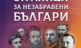 Забравени страници за незабравени българи